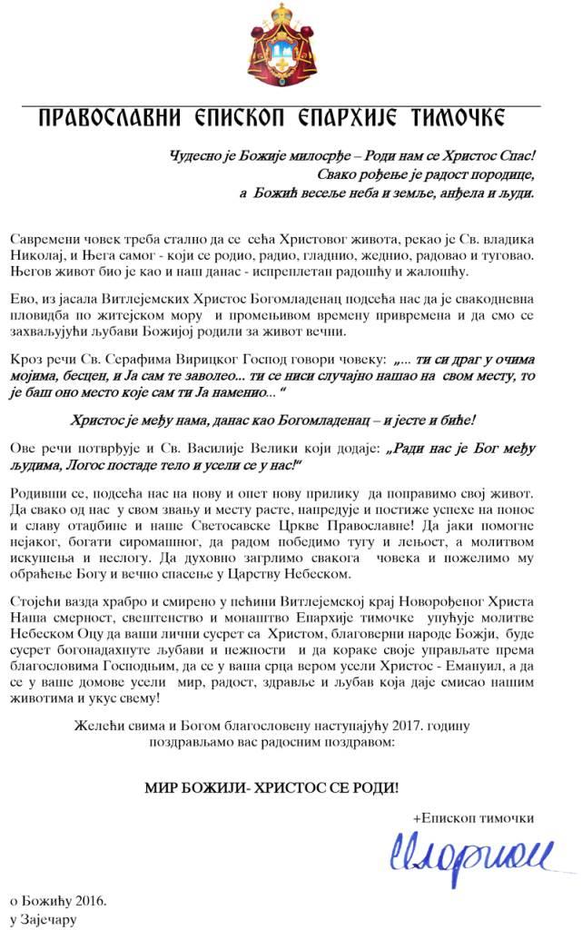bozicna-cestitka-episkopa-ilariona
