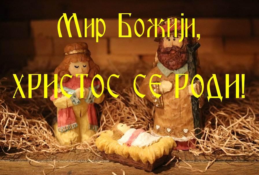 srecan bozic hristos se rodi